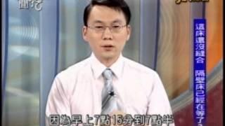 新聞挖挖哇:褪色的金飯碗(2/6) 20121101