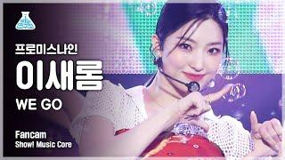 [예능연구소] 프로미스나인 이새롬 직캠 'WE GO' (fromis_9 Lee Saerom FanCam) @Show!MusicCore 210529