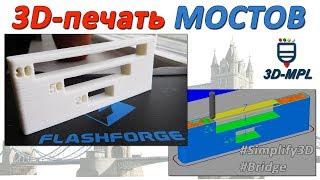 3D-ПЕЧАТЬ ПО ВОЗДУХУ! Мосты (Bridges) в Simplify3D