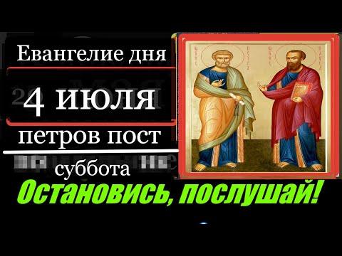 4 июля суббота Евангелие дня с толкованием Церковный календарь