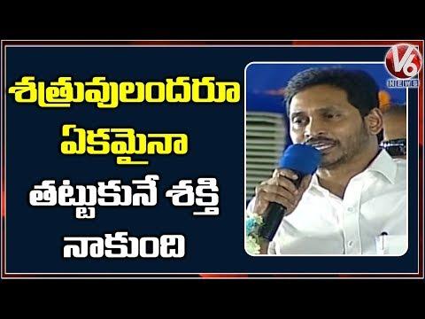 AP CM YS Jagan Launch YSR Matsyakara Bharosa Scheme | V6 Telugu News