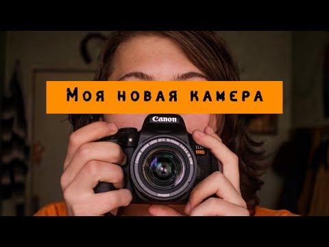 Моя новая камера Canon 800D |Анонс|
