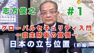 志方俊之#1 グローバルセキュリティ入門「日本の立ち位置・前編」〜自主防衛の覚悟〜