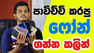 Consider Before Buying a Used Mobile Phone 🇱🇰