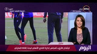 اليوم - الناقد الرياضي شوقي حامد : الأهلي تلقى خسارة مذلة من صن داونز ولاسارتي فاشل