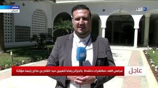 الساعات المقبلة قد تشهد استقالة بن صالح من الرئاسة الجزائرية
