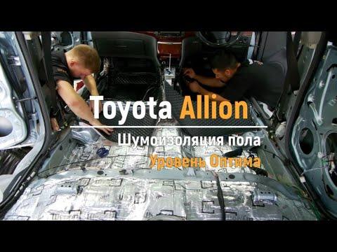 Шумоизоляция пола с арками Toyota Allion в уровне Премиум. АвтоШум.