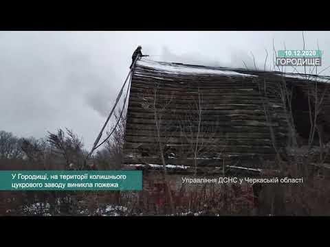 Телеканал АНТЕНА: У Городищі, на території колишнього цукрового заводу виникла пожежа