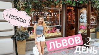 VLOGВлог Львов ДЕНЬ 2 НЕ обычный бар, знакомство с американцем, влюбилась!