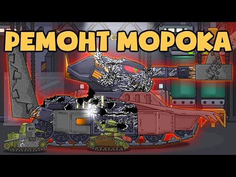 Ремонт морока - Мультики про танки