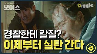 [#보이스1] EP12-05 감히 대한민국 경찰한테 칼질을 해? 이제부터 내가 실탄 쏴도 정당방위다.│#디글