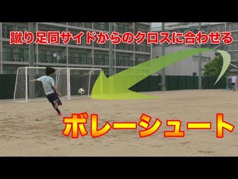 【3分でわかる】ボレーシュート(蹴り足 同サイドからのクロス)