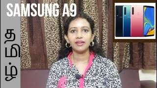 Samsung Galaxy A9 இது Phone  அல்ல Camera | 4  கேமரா phone - Overview, Pros and Cons in Tamil