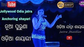 Full Entertaining Odia jatra Anchoring - Full shayari Video