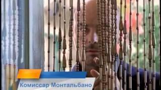 """Сериал «Комиссар Монтальбано», смотрите в субботу в 00:55 на Первом канале """"Евразия"""""""