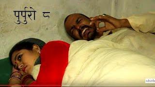 Nepali comedy Purpuro 8 by www.aamaagni.com