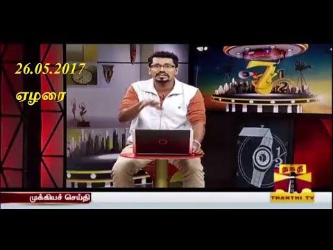 Thanthi TV Ezharai 26.05.2017 Episode தந்தி டிவி ஏழரை 7 1/2