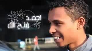 احمد فتح الله - يايمه