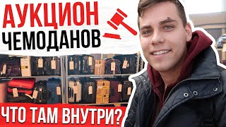Lost Luggage Auction ( I bought a lot of suitcases ) - english subtitles