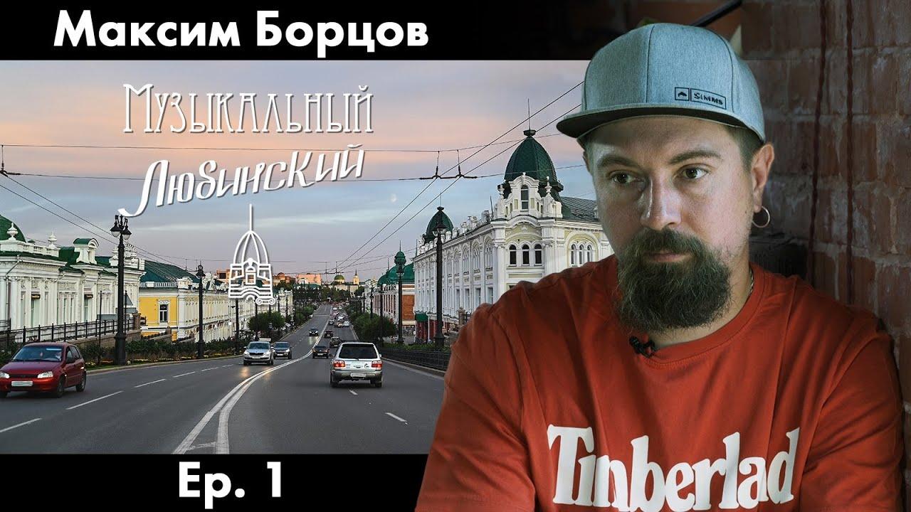 Максим Борцов | Ep. 1 | Музыкальный Любинский (2021)