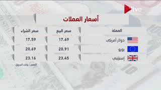 تعرف على أسعار العملات الأجنبية بشاشة تداول البنك الأهلي .. فيديو