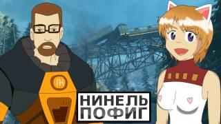 Нинель Пофиг - Фриман против Жирдяек