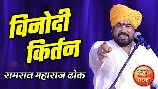 अतिशय सुंदर किर्तन l रामराव महाराज ढोक यांचे विनोदी किर्तन l Ramrav Maharaj Dhok Comedy Kirtan 2019
