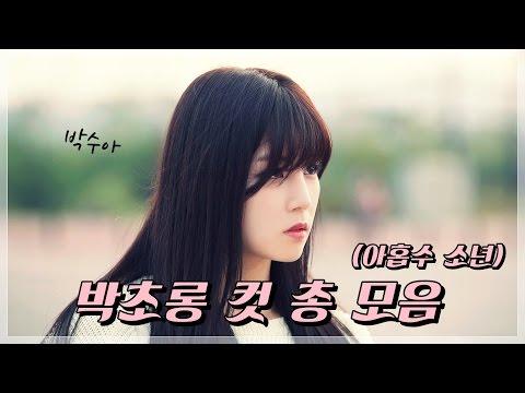 박초롱 컷 총 모음 (아홉수소년)