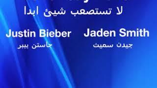 Never Say Never   Justin Bieber & Jaden Smith / اغنية لاتستصعب شيئ مترجمة