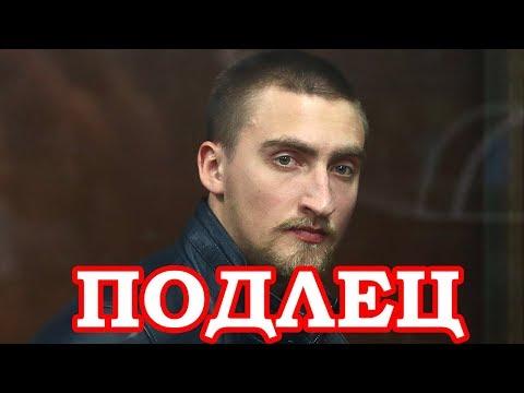 Павел Устинов Подлец