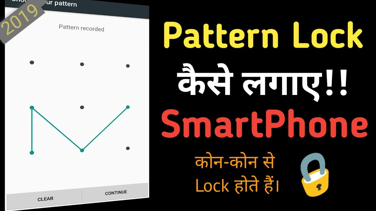 Download Mobile me Pattern Lock kaise lagaye? How to use Pattern Lock in Mobile phone? 2019