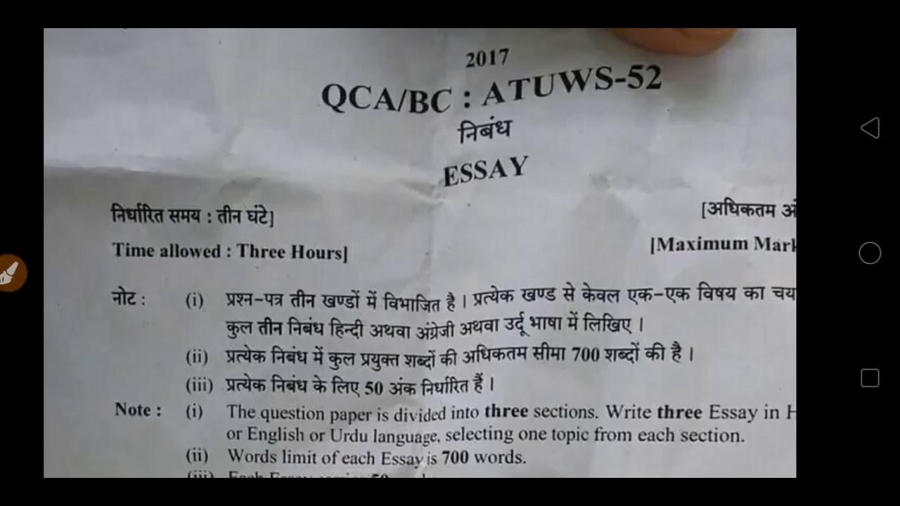 uppcs essay paper 2014