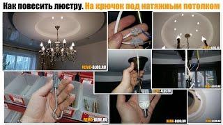 Как повестить люстру(В этом видео мы разберем правильную установку люстры на натяжной потолок. Будем делать все своими руками...., 2015-09-17T18:14:30.000Z)