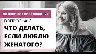 Вопрос № 18. ОТНОШЕНИЯ С ЖЕНАТЫМ, ЕСТЬ ЛИ БУДУЩЕЕ? ЛЮБЛЮ ЖЕНАТОГО, ЧТО ДЕЛАТЬ?