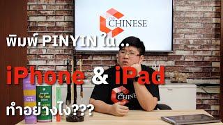 [THE CHINESE]โคตรจีน EP.9 | พิมพ์ PINYIN ใน iPhone iPad ทำอย่างไง???