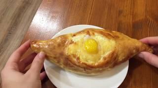 Сырный пирог с яйцом / ХАЧАПУРИ по-АДЖАРСКИ