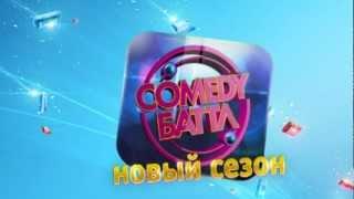 Comedy Club и Comedy Баттл - 28 апреля!