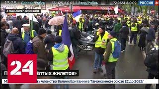 """Смотреть видео Акция """"желтых жилетов"""" в Париже оказалась самой мирной за этот год - Россия 24 онлайн"""
