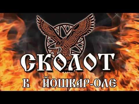 Концерт фолк-рок группы #Сколот в г. Йошкар-Ола 2019