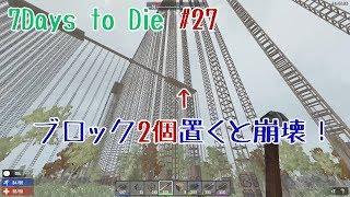 【7Days to Die】土2個置くと崩れる拠点!#27 thumbnail