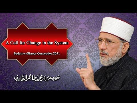 A call for Change in the System by Shaykh-ul-Islam Dr Muhammad Tahir-ul-Qadri
