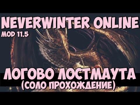 Видео Логово Лостмаута. Соло Прохождение | Neverwinter Online | Mo...