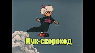 Маленький Мук Порно Мультфильм