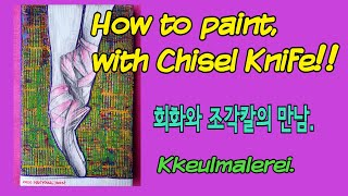 Paint with chisel Knife. Kkeul…