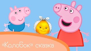 Свинка Пеппа - сказка Колобок