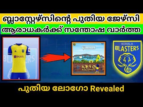 ബ്ലാസ്റ്റേഴ്സ് പുതിയ ജേഴ്സി ഉടൻ|Kerala Blasters Jersey|Kerala Blasters News|Isl News|Kbfc|Anzilkr