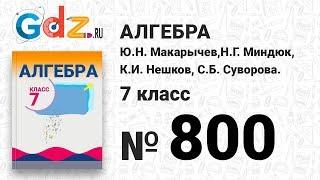 № 800- Алгебра 7 класс Макарычев