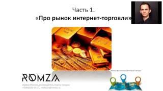 Как начать бизнес с Китаем. Интернет-магазин товаров с taobao.com(Чтобы получить доп. материалы пишите на почту shufer.m@romza.ru и по тел. 89831535171, а также по созданию своего магазина., 2016-08-24T10:24:50.000Z)