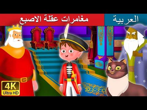 مغامرات عقلة الاصبع   The Adventures of Tom Thumb in Arabic   Arabian Fairy Tales