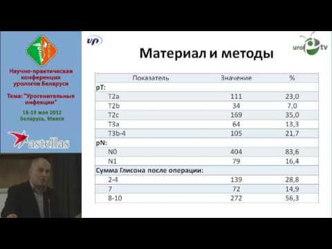 Поляков С Л - Инфекционные осложнения после радикальной простатэктомии